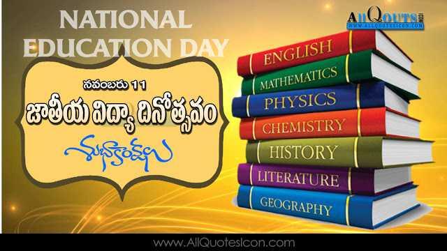 జాతీయ విద్యా దినోత్సవం📚 - A QOursa WWW . ALLQUOTESICON . COM NATIONAL EDUCATION DAY నవంబరు 10 జాతీయ విద్యా దినోత్సవం , శుభాకాంక్షలు ENGLISH MATHEMATICS PHYSICS CHEMISTRY HISTORY LITERATURE GEOGRAPHY www . AlIQuotesIcon . com - ShareChat