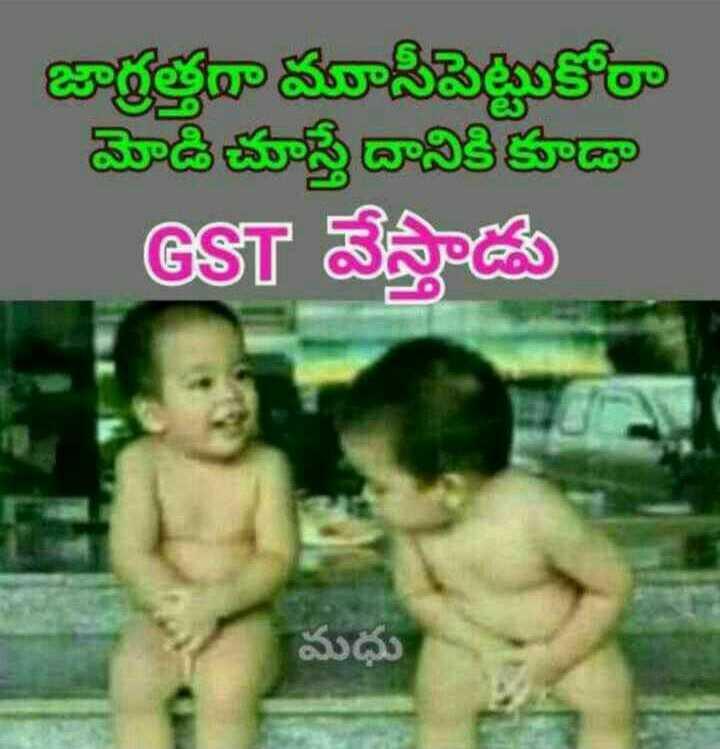 🤨జిఎస్టి దినోత్సవం - జాగ్రత్తదామపెట్టుకో మోడి చూస్తే దానికి కూడా GST వేస్తాడు మధు - ShareChat