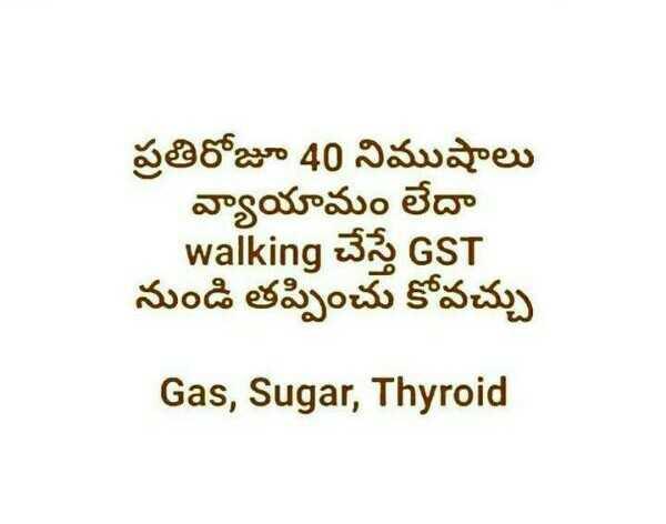 🤨జిఎస్టి దినోత్సవం - ప్రతిరోజూ 40 నిముషాలు వ్యాయామం లేదా walking 3 . GST నుండి తప్పించు కోవచ్చు Gas , Sugar , Thyroid - ShareChat