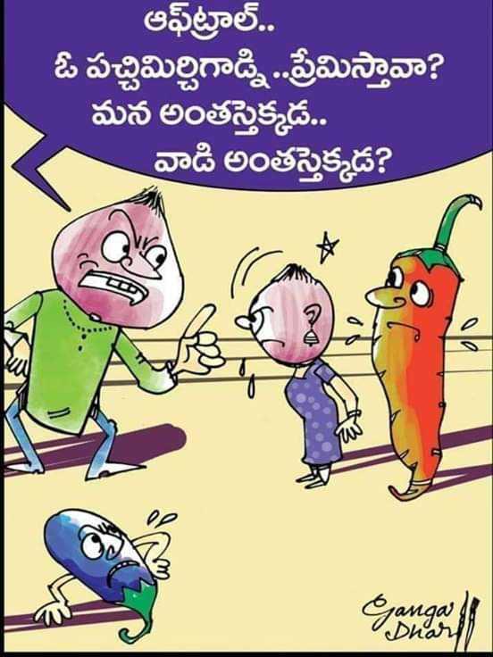 #జోకులు - ఆట్రాల్ . . ఓ పచ్చిమిర్చిగాడ్ని . . ప్రేమిస్తావా ? మన అంత౧క్కడ . . వాడి అంత౧క్కడ ? Gangada Dhar - ShareChat