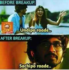 😀జోక్స్ - BEFORE BREAKUP : WEST Undipo raade . . AFTER BREAKUP : Sachipo raade . . - ShareChat