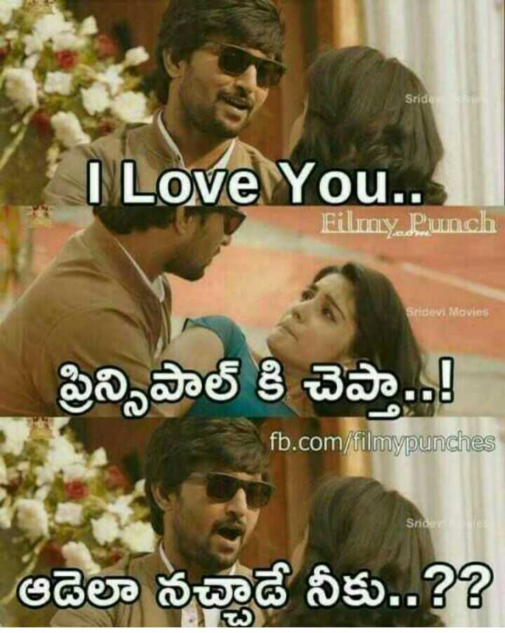 😀జోక్స్ - Sridus I Love You . . Filmmy Punch Sridevi Movies ప్రిన్సిపాల్ కి చెప్తా . fb . com / filmypunches ఆడెలా నచాడే నీకు . . ? ? - ShareChat
