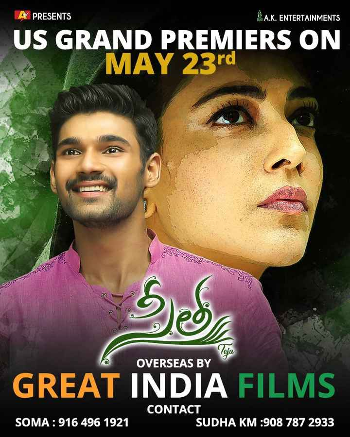 📰టాలీవుడ్ న్యూస్ - PRESENTS A . K . ENTERTAINMENTS US GRAND PREMIERS ON MAY 23rd SA OVERSEAS BY GREAT INDIA FILMS SOMA : 916 496 1921 CONTACT SUDHA KM : 908 787 2933 - ShareChat