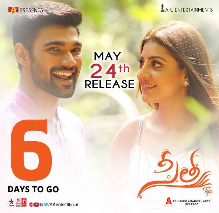 📰టాలీవుడ్ న్యూస్ - ØY PRESENTS A . K . ENTERTAINMENTS MAY 24th RELEASE 6 Sesi DAYS TO GO f TAKents Official ABHISHEK AGARWAL ARTS RELEASE maa - ShareChat