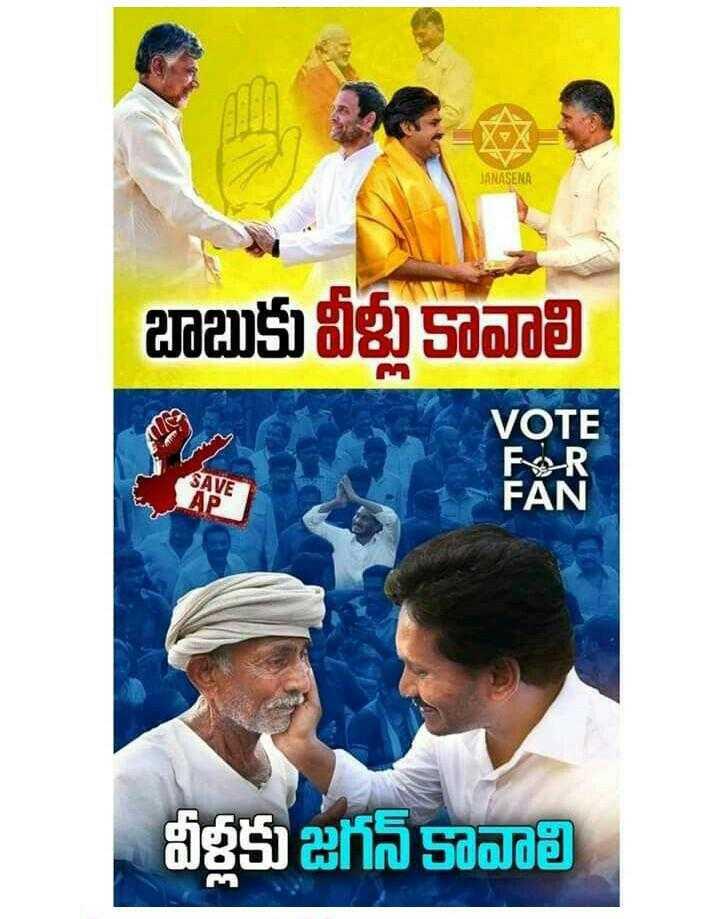 టి ఆర్ యస్ అభ్యర్థుల జాబితా - JANASENA బాబుకు వీళ్లు కావాలి VOTE FOR FAN SAVS Tips వీళ్లకు జగన్ కావాలి - ShareChat