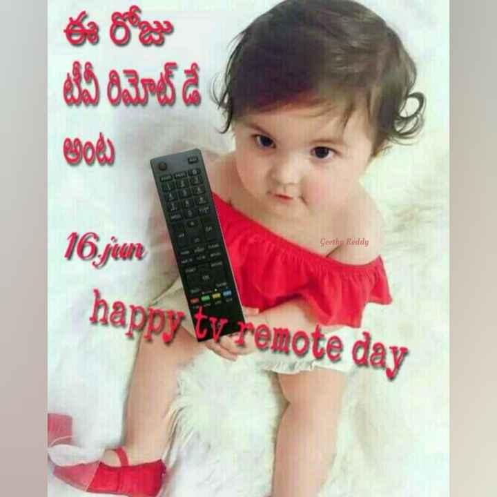 📺టీవీ రిమోట్ డే - ఈ రోజు టీవీ రిమోట్ డే అంట 16 . jun Geetha Reddy happy ty remote day - ShareChat