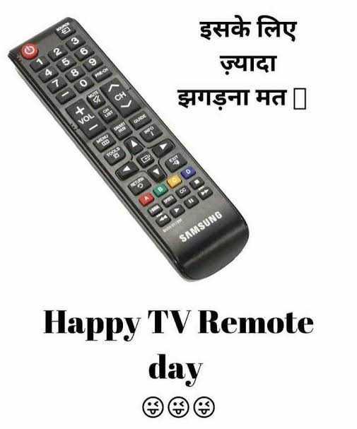📺టీవీ రిమోట్ డే - इसके लिए ज़्यादा झगड़ना मत ] SAMSUNG Happy TV Remote day - ShareChat