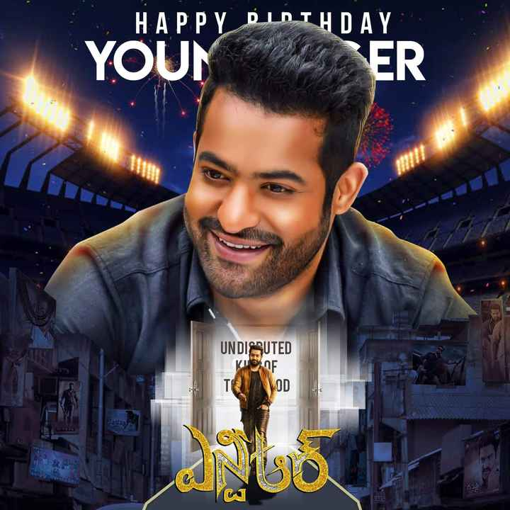టైగర్【ఆఫ్】టాలీవుడ్★>>>🐅🐅 - HAPPY BIRTHDAY YOUN ER UNDISGUTED KANE TUVOD oorhout - ShareChat
