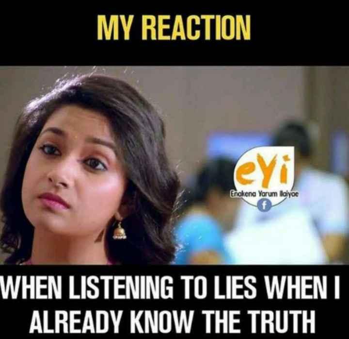 🤣ట్రాల్స్ & మీమ్స్ - MY REACTION eyi Enckena Yarum Ilaiyae WHEN LISTENING TO LIES WHEN I ALREADY KNOW THE TRUTH - ShareChat