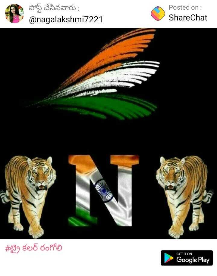 👉ట్రై కలర్ రంగోలి - పోస్ట్ చేసినవారు : @ nagalakshmi7221 Posted on : ShareChat # టై కలర్ రంగోలి GET IT ON Google Play - ShareChat