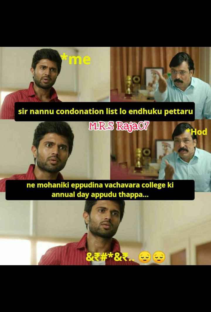 డిగ్రీ స్టూడెంట్స్ ఇక్కడ - sme sir nannu condonation list lo endhuku pettaru M . R . S Rajao ? Hod ne mohaniki eppudina vachavara college ki annual day appudu thappa . . . & * # * & . co e - ShareChat