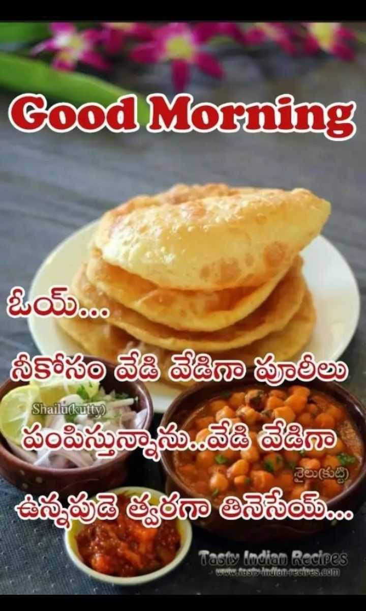 🍲తిన్నావా - Good Morning ఓయ్ . . . నీకోసం వేడి వేడిగా పూరీలు పంపిస్తున్నాను . . వేడి వేడిగా ఉన్నపుడె త్వరగా తినేసేయ్ . . . . Shailinkutty శైలు ( కుట్టి Tasty Indian Recipes - ww . taste intten egires . com - ShareChat