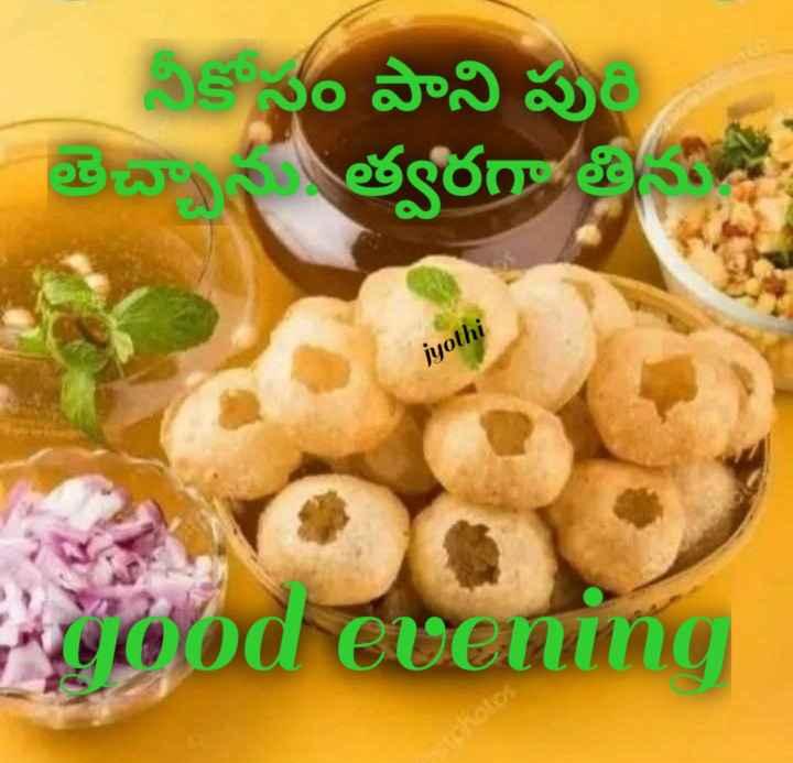🍲తిన్నావా - నితనం పాని పుం తెచ్చాను త్వరగా తన jyothi od evening - ShareChat