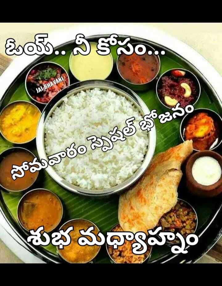 🍲తిన్నావా - ఓయ్ . . నీ కోసం . . . JAI BHAVANI సోమవారం స్పెషల్ భోజనం శుభ మధ్యాహ్నం - ShareChat