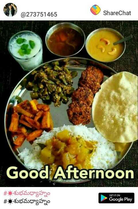 🍲తిన్నావా - @ 273751465 ShareChat Good Afternoon # : - శుభమధ్యాహ్నం # : శుభమధ్యాహ్నం GET IT ON Google Play - ShareChat
