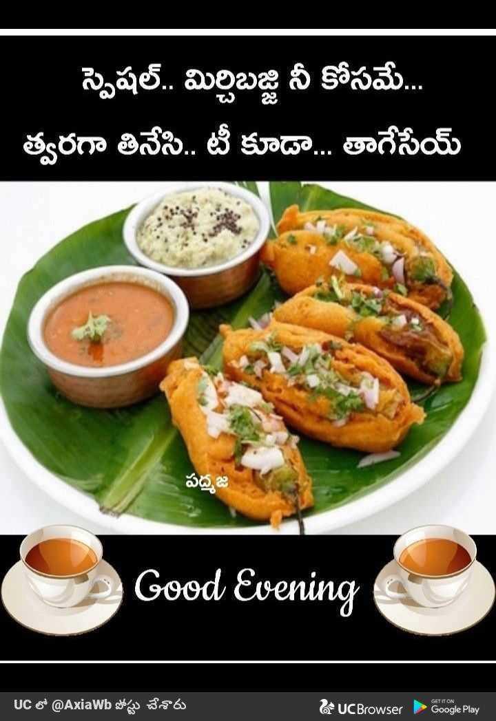 🍲తిన్నావా - స్పెషల్ . . మిర్చిబజ్జి నీ కోసమే . . . . . త్వరగా తినేసి . . టీ కూడా . . . తాగేసేయ్ పద్మ జ Good Evening UC లో @ AxiaWb పోస్టు చేశారు RUCBrowser - Google Play - ShareChat