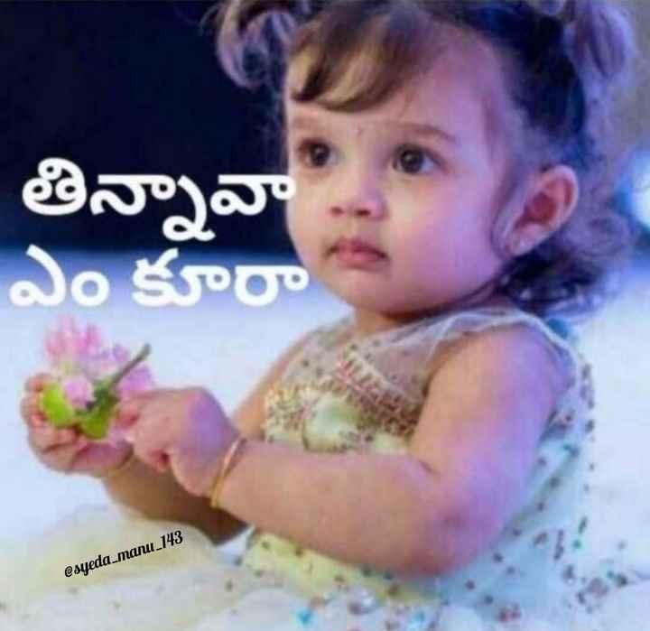 🍲తిన్నావా - తిన్నావా . . ఎం కూరా @ syeda _ manu _ 143 - ShareChat