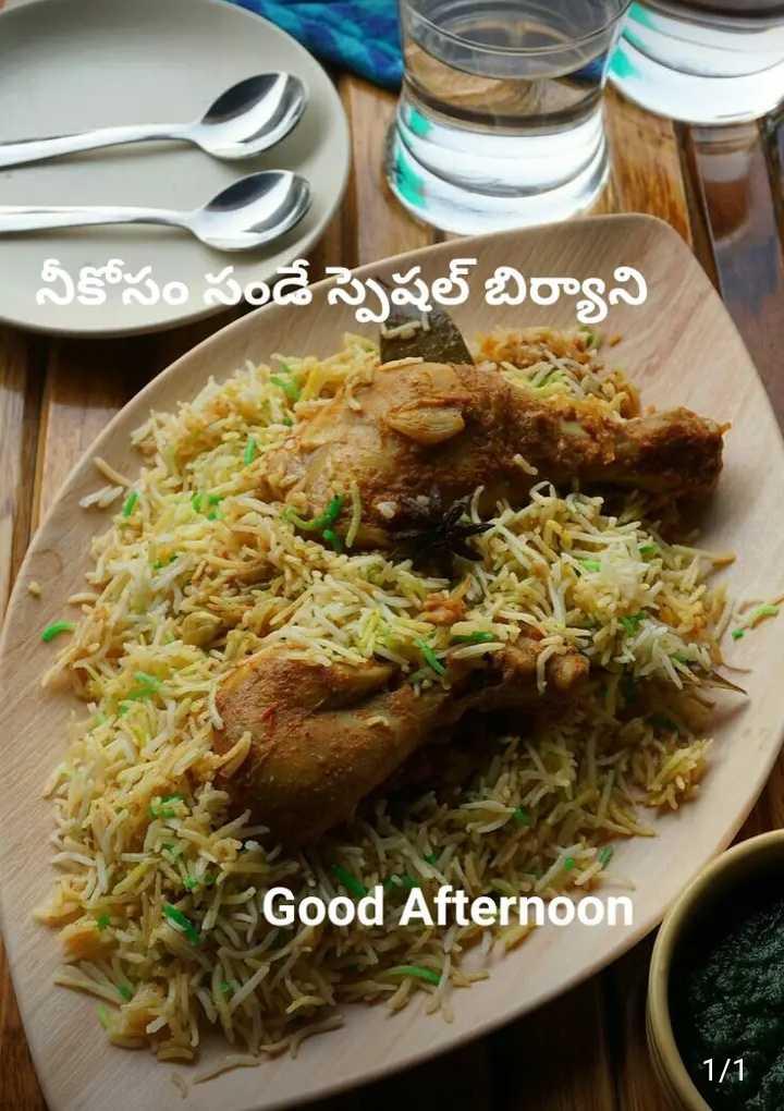 🍲తిన్నావా - _ నీకోసం సండే స్పెషల్ బిర్యాని Good Afternoon - ShareChat