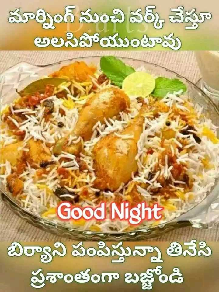 🍲తిన్నావా - మార్నింగ్ నుంచి వర్క్ చేస్తూ అలసిపోయుంటావు Good Night బిర్యాని పంపిస్తున్నా తినేసి ప్రశాంతంగా బజ్జోండి - ShareChat