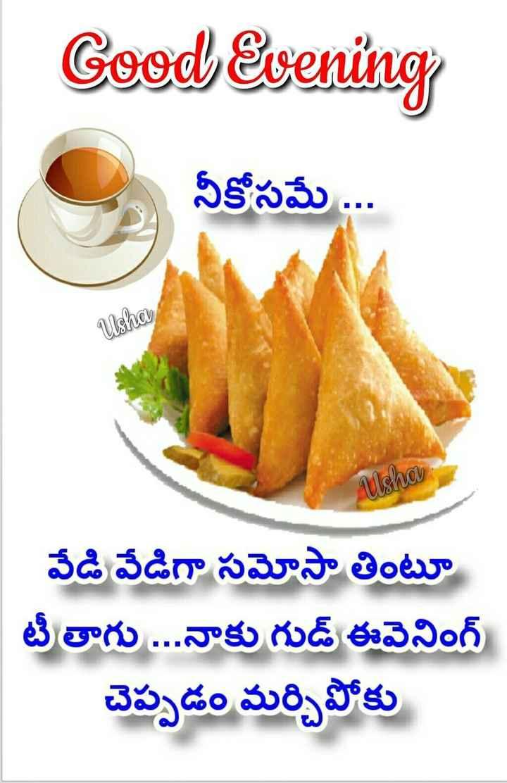 🍲తిన్నావా - Good evening నీకోసమే . Msha Usha వేడి వేడిగా సమోసా తింటూ | టీ తాగు . . . . నాకు గుడ్ ఈవెనింగ్ చెప్పడం మర్చిపోకు - ShareChat