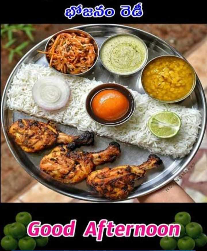 🍲తిన్నావా - భోజనం రెడీ NO NOM Good Afternoon - ShareChat
