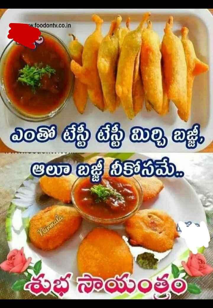 🍲తిన్నావా - ww . foodontv . co . in ఎంతో టేస్టీ టేస్టీ మిర్చి బజ్జీ , ఆలూ బజ్జీ నీకోసమే . Nirmala శుభ సాయంత్రం - ShareChat