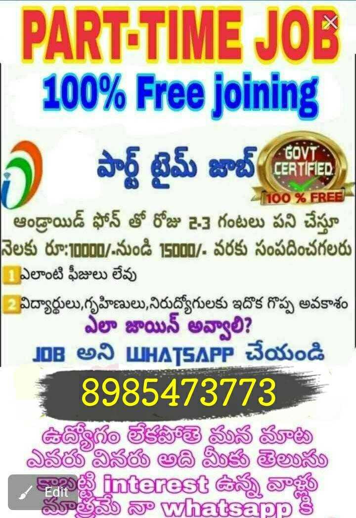 💪 తిరుపతిలో మోహన్ బాబు ధర్నా - PART - TIME JOB 100 % Free joining పార్ట్ టైమ్ జాబ్ ( RTE ) As a stOVT - CERTIFIED 100 % FREE | ఆండ్రాయిడ్ ఫోన్ తో రోజు 2 - 3 గంటలు పని చేస్తూ నెలకు రూ : 10000 / - నుండి 15000 / - వరకు సంప్రదించగలరు | | ఎలాంటి ఫీజులు లేవు 2 విద్యార్థులు , గృహిణులు , నిరుద్యోగులకు ఇదొక గొప్ప అవకాశం ఎలా జాయిన్ అవ్వాలి ? IOB అని WHATSAPP చేయండి 18985473773 ఉద్యోగం లేకపోతె మనమాట ఎవరు వినరు అది మీకు తెలుసు sones interest is goed మాత్రమే నా ఉచికి - ShareChat