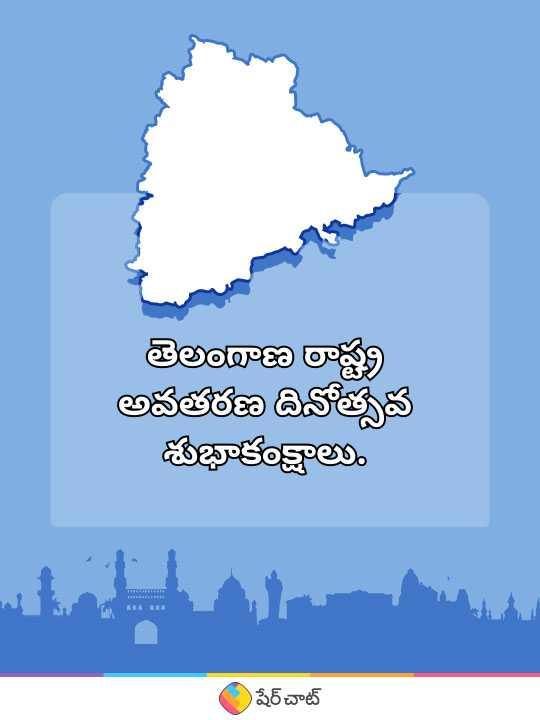 తెలంగాణ అవతరణ దినోత్సవం - ShareChat