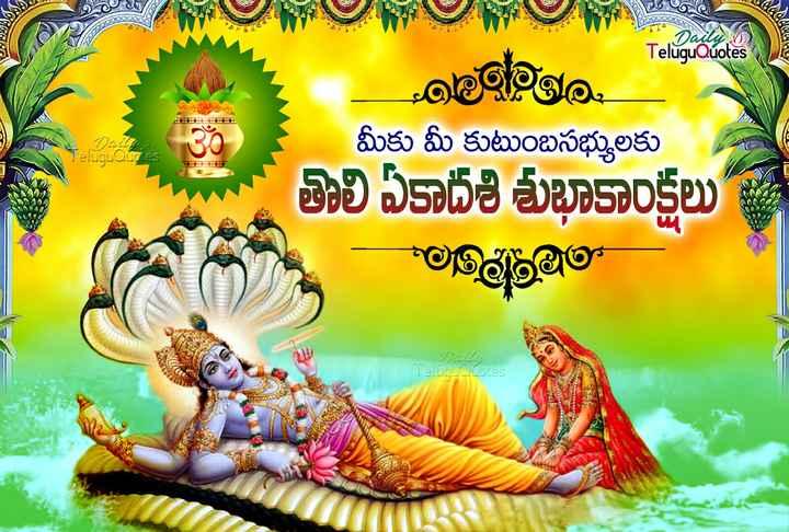 తొలిఏకాదశి - - - క శ్రీ COOR S OOOOO స . : - సంOOOO + % B2B Daily , TeluquQuotes Dail Telugu Quotes eee మీకు మీ కుటుంబసభ్యులకు తొలి ఏకాదశి శుభాకాంక్షలు * అSpee Telugu Quotes - ShareChat