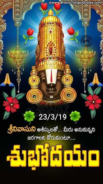 🙏దేవుళ్ళ స్టేటస్ - www Brainy Telugu Quotes . com ACT దానం . . . E 23 / 3 / 19 శ్రీనివాసుని ఆశీస్సులతో . . . మీరు అనుకున్నది జరగాలని కోరుకుంటూ . . . శుభదయం - ShareChat