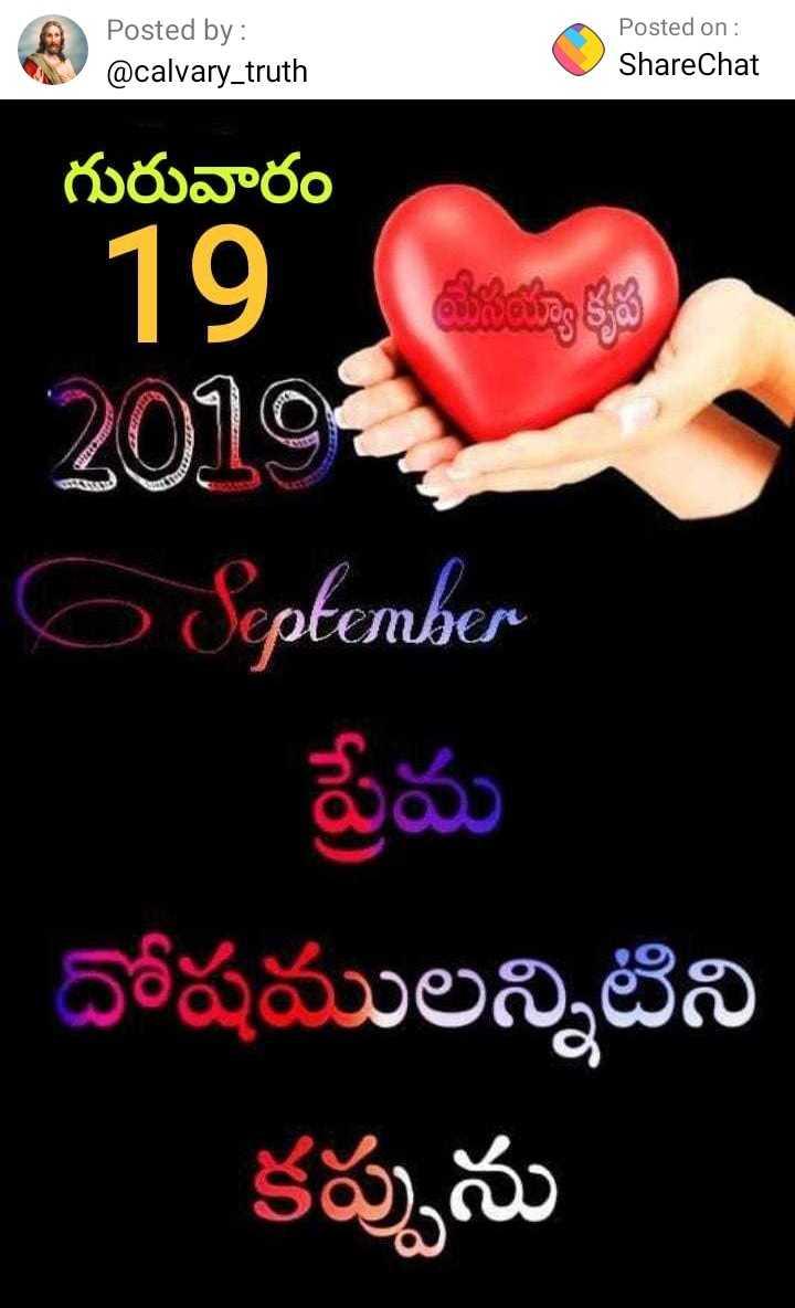 🔱దేవుళ్ళు - Posted by : Posted on : ShareChat @ calvary _ truth గురువారం | 19 2019 6 September ప్రేమ | దోషములన్నిటిని కప్పును - ShareChat