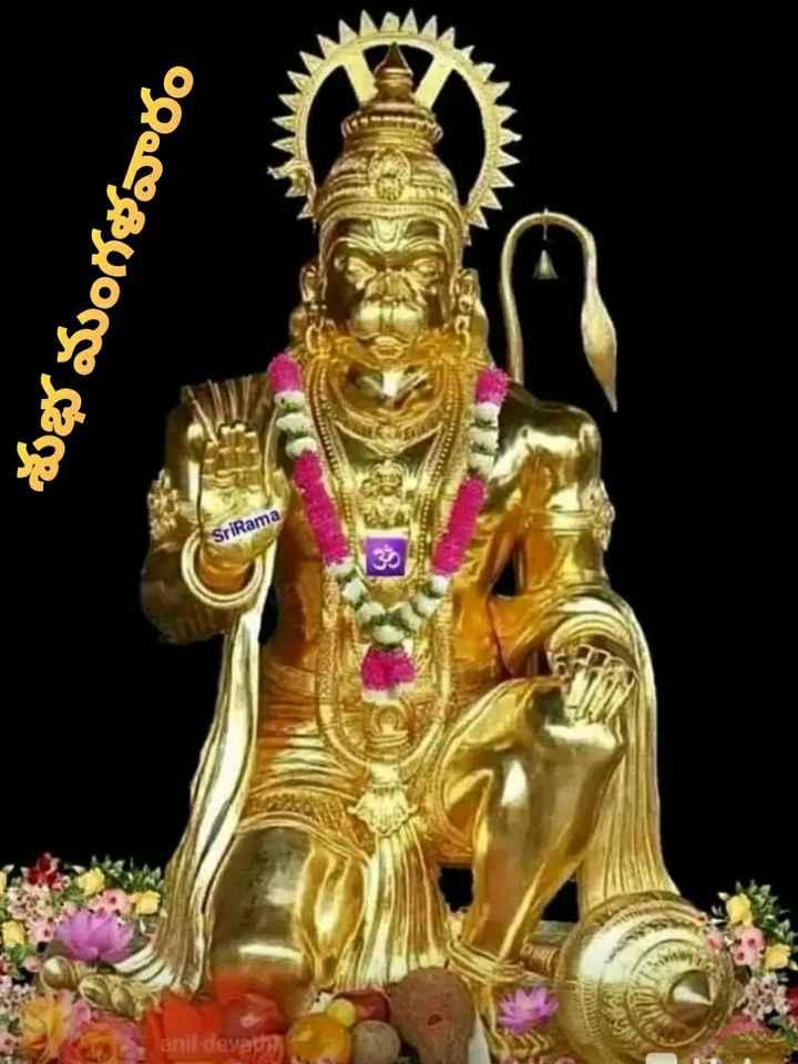 🔱దేవుళ్ళు - శుభమంగళవారం SriRama nideval - ShareChat