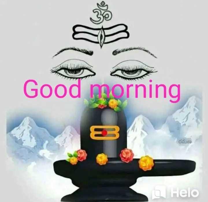 🔱దేవుళ్ళు - Good ngorning E రమణ e - ShareChat