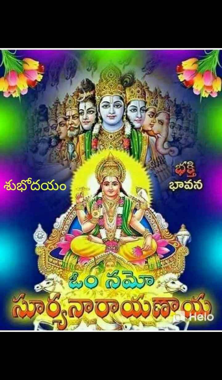 🔱దేవుళ్ళు - శుభోదయం భావన AANI సూర్యనారాయణాయ - ShareChat