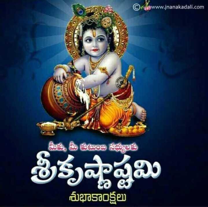 🔱దేవుళ్ళు - © www . jnanakadali . com మీకు మీ కుటుంభ సభ్యులకు శ్రీకృష్ణాష్టమి A E శుభాకాంక్షలు - ShareChat
