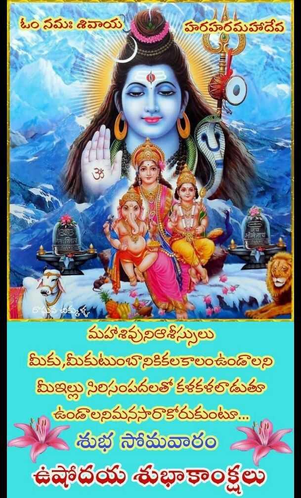 🔱దేవుళ్ళు - ఓం నమః శివాయ హరహరమహాదేవ . Here రా Rasi समःशिवार రాఘవ చిక్కుళ్ళ మహాశివుని ఆశీస్సులు మీకు , మీకుటుంబానికి కలకాలం ఉండాలని మీ ఇల్లు సిరిసంపదలతో కళకళలాడుతూ ఉండాలని మనసారా కోరుకుంటూ . . . . శుభ సోమవారం ఉషోదయ శుభాకాంక్షలు - ShareChat