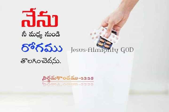 🔱దేవుళ్ళు - నేను నీ మధ్య నుండి Jesus - Almionty GOD తొలగించెదను . నిర్గమకాండము - 23 : 25 పలు . . ocm - 30 : 32 - ShareChat