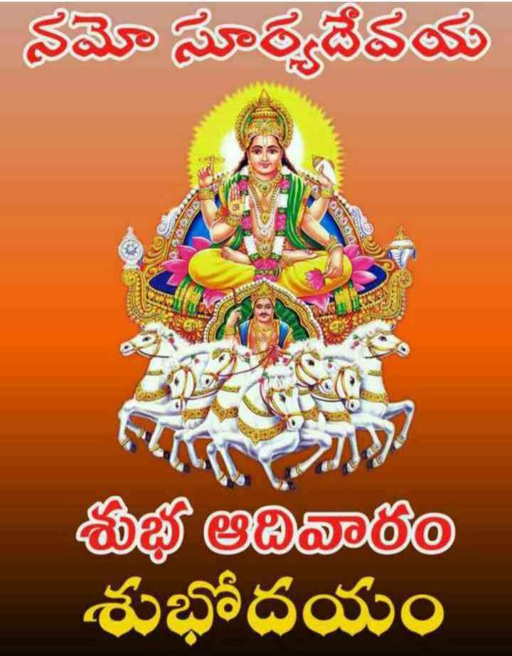 🔱దేవుళ్ళు - నమో సూర్యదేవయ ETC శుభ ఆదివారం శుభోదయం - ShareChat