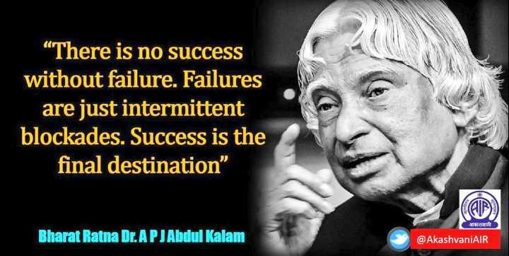 🇮🇳దేశం - There is no success without failure . Failures are just intermittent blockades . Success is the final destination Bharat Ratna Dr . APJ Abdul Kalam @ AkashvaniAIR - ShareChat