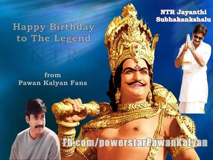నందమూరి తారకరామారావు జయంతి - NTR Jayanthi Subhakankshalu Happy Birthday to The Legend from Pawan Kalyan Fans FB com / powerstarPawanKalyan - ShareChat