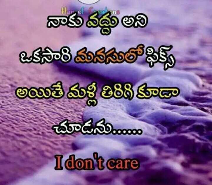 నా ఆటిట్యూడ్ - Harel Can నాకువద్దు అని ఒకసారి మనసులోనికి అయితే మళ్లీ తిరిగి కూడా చూడను - 0000 I don ' t care - ShareChat