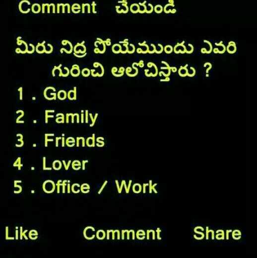 🤔💭నా ఆలోచనలు - Comment sowoco మీరు నిద్ర పోయేముందు ఎవరి గురించి ఆలోచిస్తారు ? 1 . God 2 . Family 3 . Friends 4 . Lover 5 . Office / Work Like Comment Share - ShareChat