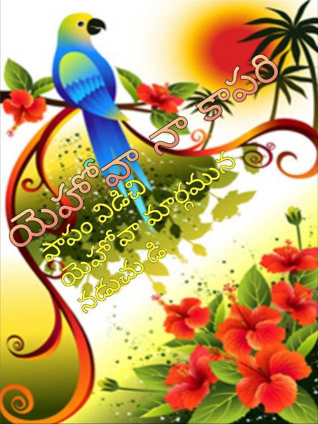 నా ఇష్ట దైవం - యెహా యెహావాన ను - ShareChat