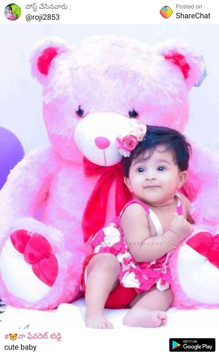 🐻నా ఫేవరెట్ టెడ్డి - పోస్ట్ చేసినవారు : @ roji2853 Posted on : ShareChat ARKIKARMAKAR # నా ఫేవరెట్ టెడ్డి cute baby GET IT ON Google Play - ShareChat