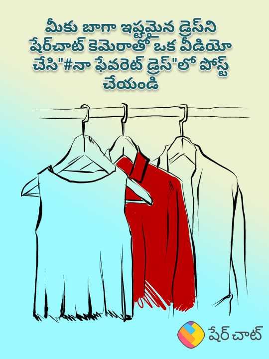 నా ఫేవరెట్ డ్రెస్ - మీకు బాగా ఇష్టమైన డ్రెస్ ని షేర్చాట్ కెమెరాతో ఒక వీడియో చేసి # నా ఫేవరెట్ డ్రెస్ లో పోస్ట్ చేయండి షేర్ చాట్ - ShareChat