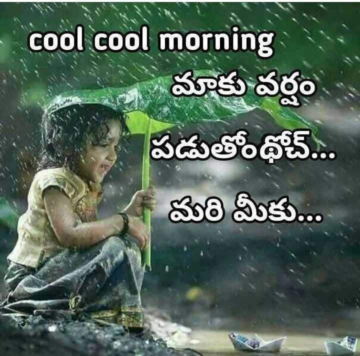 👶🏻నా బాల్యం జ్ఞాపకాలు - cool cool morning మాకు వర్షం పడుతోంథోచ్ . . . మరి మీకు . . . - ShareChat