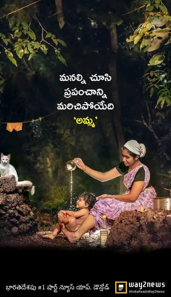 👶🏻నా బాల్యం జ్ఞాపకాలు - మనల్ని చూసి ప్రపంచాన్ని మరిచిపోయేది ' అమ్మ ' భారతదేశపు # 1 షార్ట్ న్యూస్ యాప్ . డౌన్లోడ్ Away news # IndiaReadsWay2News - ShareChat