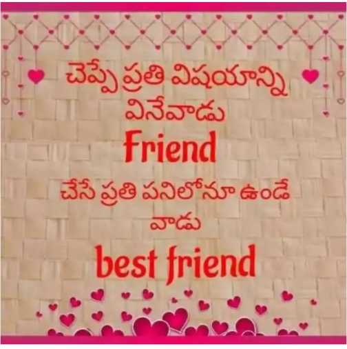 నా బెస్ట్ ఫ్రెండ్ - - చెప్పే ప్రతి విషయాన్ని వినేవాడు Friend చేసే ప్రతి పనిలోనూ ఉండే వాడు best friend - ShareChat