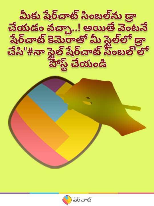 🖍నా స్టైల్ షేర్చాట్ సింబల్ - మీకు షేర్చాట్ సింబల్ను డ్రా | చేయడం వచ్చా . . ! అయితే వెంటనే షేర్చాట్ కెమెరాతో మీ స్టైల్లో డ్రా చేసి # నా స్టైల్ షేర్చాట్ సింబల్ లో పోస్ట్ చేయండి Oషేర్ చాట్ - ShareChat