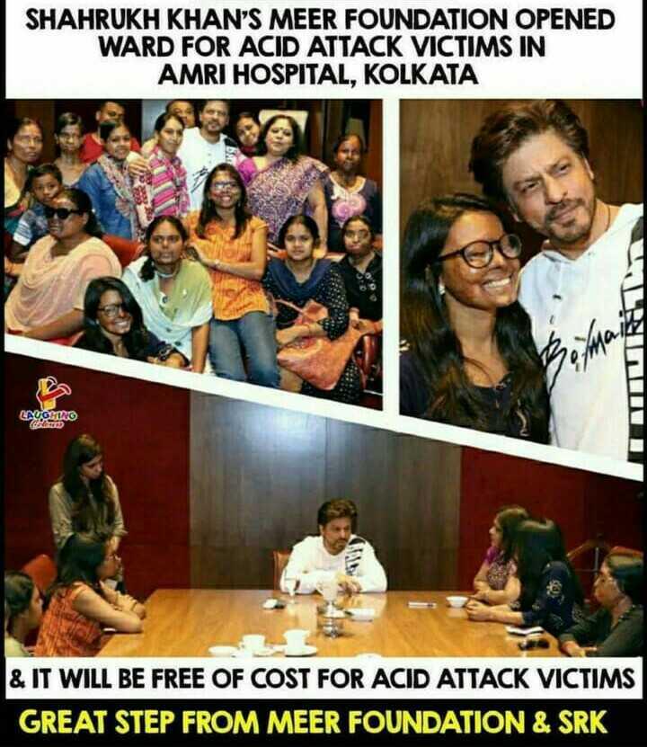 నిజమైన హీరో - SHAHRUKH KHAN ' S MEER FOUNDATION OPENED WARD FOR ACID ATTACK VICTIMS IN AMRI HOSPITAL , KOLKATA LAUGHING & IT WILL BE FREE OF COST FOR ACID ATTACK VICTIMS GREAT STEP FROM MEER FOUNDATION & SRK - ShareChat